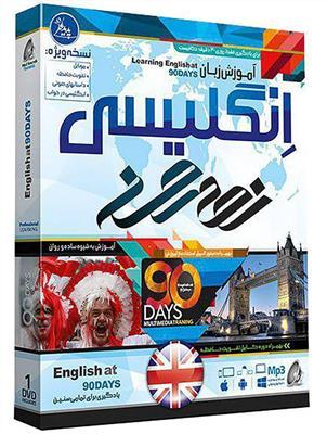 خرید آموزش زبان انگلیسی در 90 روز
