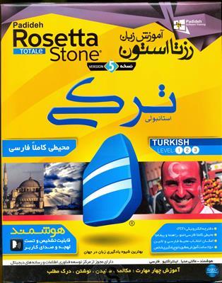 خرید آموزش زبان رزتا استون ترکی ویندوز