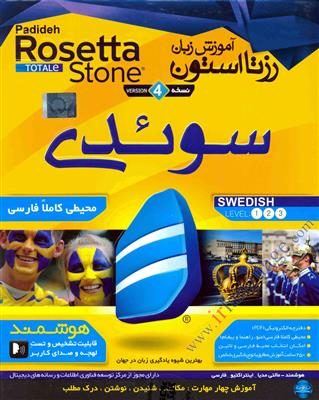 خرید آموزش زبان رزتا استون سوئدی ویندوز Rosetta Stone
