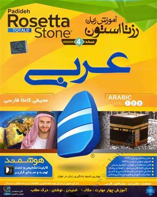 خرید آموزش زبان رزتا استون عربی ویندوز Rosetta Stone