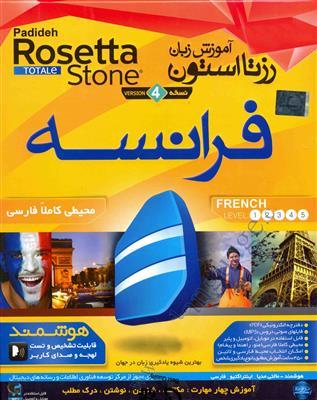 خرید آموزش زبان رزتا استون فرانسه ویندوز