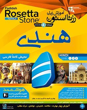 خرید آموزش زبان رزتا استون هندی ویندوز Rosetta Stone
