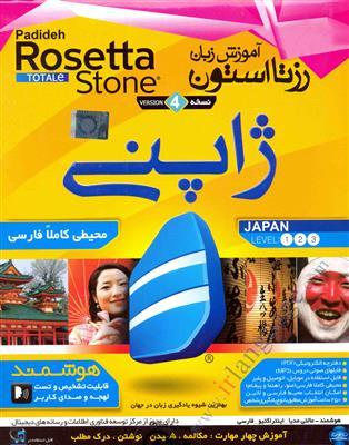 خرید آموزش زبان رزتا استون ژاپنی ویندوز Rosetta Stone