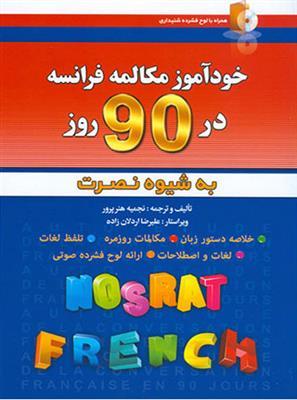 خرید آموزش زبان فرانسه نصرت در 90 روز