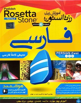 خرید اموزش زبان فارسی رزتا استون ویندوز Rosetta Stone