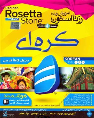 خرید اموزش زبان کره ای رزتا استون ویندوز Rosetta Stone