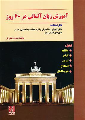 خرید کتاب آلمانی آموزش زبان آلمانی در 60 روز + CD