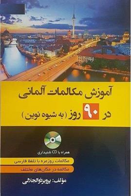 خرید کتاب آلمانی آموزش مکالمات آلمانی در 90 روز به شیوه نوین