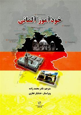 خرید کتاب آلمانی خودآموز آلمانی