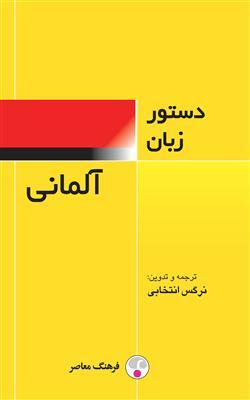 خرید کتاب آلمانی دستور زبان آلماني