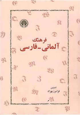 خرید کتاب آلمانی فرهنگ آلمانی فارسی فرامرز بهزاد