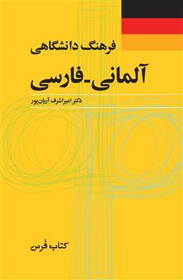 خرید کتاب آلمانی فرهنگ دانشگاهی آلمانی - فارسی