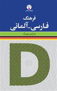 خرید کتاب آلمانی فرهنگ فارسی - آلمانی