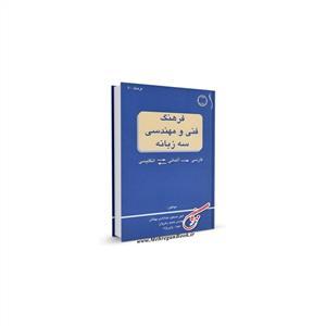 خرید کتاب آلمانی فرهنگ فني و مهندسي سه زبانه انگليسي آلماني فارسي (ق)