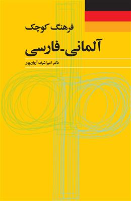 خرید کتاب آلمانی فرهنگ كوچك آلماني فارسي