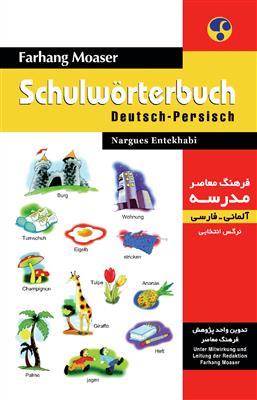 خرید کتاب آلمانی فرهنگ معاصر مدرسه : آلمانی - فارسی (مصور)