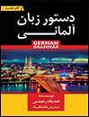خرید کتاب آلمانی A1دستور زبان آلماني گام نخست