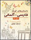 خرید کتاب آلمانی CD+A2داستان هاي کوتاه فارسي-آلماني:سطح