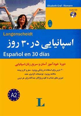 خرید کتاب اسپانیایی اسپانیایی در 30 روز