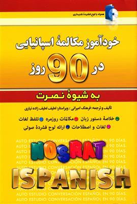 خرید کتاب اسپانیایی خوآموز مکالمه اسپانیایی در 90 روز به شیوه نصرت