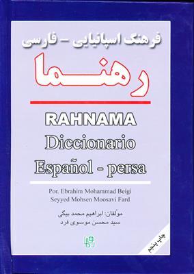 خرید کتاب اسپانیایی فرهنگ اسپانیایی - فارسی جیبی رهنما