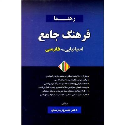 خرید کتاب اسپانیایی فرهنگ جامع اسپانیایی-فارسی رهنما