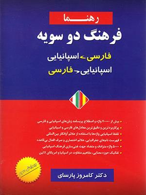 خرید کتاب اسپانیایی فرهنگ دوسویه فارسی - اسپانیایی  پارسای رهنما