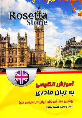 خرید کتاب انگليسی آموزش انگلیسی(آمریکایی) به زبان مادری + mp3 (Rosetta Stone)
