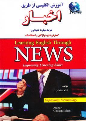 خرید کتاب انگليسی آموزش انگلیسی از طریق اخبار