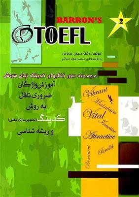 خرید کتاب انگليسی آموزش واژگان ضرروری تافل به روش کدینگ و ریشه سازی / TOEFL