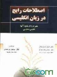 خرید کتاب انگليسی اصطلاحات رایج در زبان انگلیسی همراه با تاریخچه آنها انگلیسی به فارسی