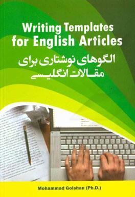 خرید کتاب انگليسی الگوهاي نوشتاري براي مقالات انگليسي