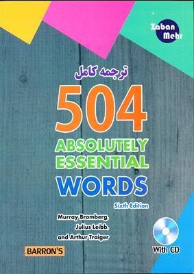 خرید کتاب انگليسی ترجمه کامل 504 واژه کاملا ضروری