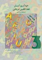 خرید کتاب انگليسی خودآموز آسان تلفظ انگلیسی امریکایی 3
