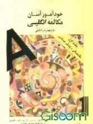 خرید کتاب انگليسی خودآموز آسان مکالمه انگلیسی 1