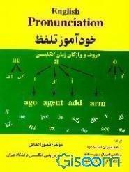 خرید کتاب انگليسی خودآموز تلفظ حروف و واژگان زبان انگلیسی