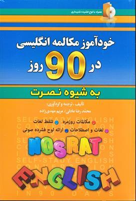 خرید کتاب انگليسی خودآموز و مکالمه انگلیسی در 90 روز: به شیوه نصرت