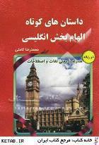 خرید کتاب انگليسی داستانهای کوتاه الهام بخش انگلیسی