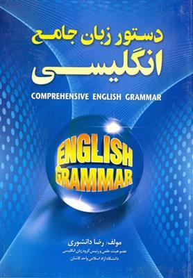 خرید کتاب انگليسی دستور زبان جامع انگليسي دانشوری