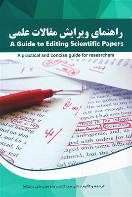 خرید کتاب انگليسی راهنماي ويرايش مقالات علمي