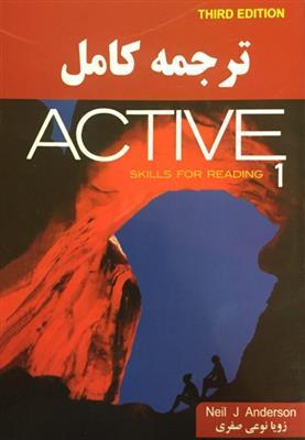 خرید کتاب انگليسی راهنمای فارسی Active skills for reading 1