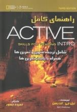 خرید کتاب انگليسی راهنمای کامل ACTIVE(skill for reading INTRO