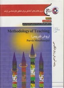 خرید کتاب انگليسی روش تدریس + Cd پرویز مصلی نزاد