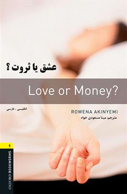 خرید کتاب انگليسی عشق یا ثروت ؟ Love or Money? دوزبانه انگلیسی-فارسی