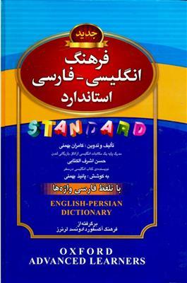 خرید کتاب انگليسی فرهنگ انگلیسی - فارسی استاندارد: با تلفظ فارسی واژه ها