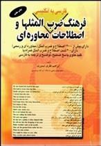 خرید کتاب انگليسی فرهنگ ضربالمثلها و اصطلاحات محاورهاي فارسي به انگليسي