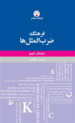خرید کتاب انگليسی فرهنگ ضرب المثل ها فارسی - انگلیسی