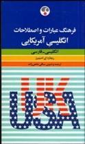 خرید کتاب انگليسی فرهنگ عبارات و اصطلاحات انگلیسی آمریکایی: انگلیسی - فارسی