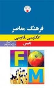 خرید کتاب انگليسی فرهنگ معاصر جيبي انگليسي - فارسي اثر محمدرضا باطني