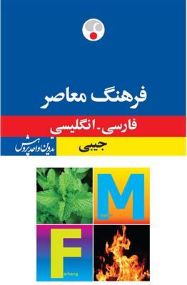 خرید کتاب انگليسی فرهنگ معاصر جیبی: فارسی - انگلیسی